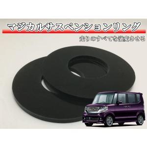 マジカルサスペンションリング N-BOX N-BOXカスタム N-BOXスラッシュ JF1 JF2|cartist