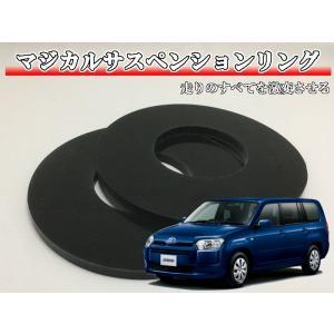 マジカルサスペンションリング サクシード NCP160V NCP165V|cartist