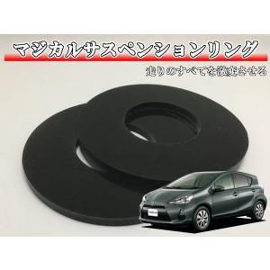 マジカルサスペンションリング アクア NHP10|cartist