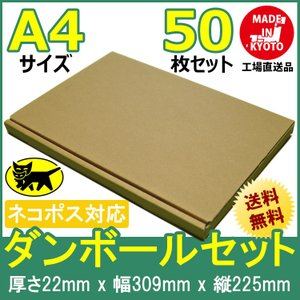 ネコポス対応 段ボール ダンボール A4 50枚セット 梱包用ダンボール 箱 茶色 送料無料 外寸309x225x22mm 厚さ2mm 日本製 001-003 carton-box