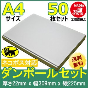 ネコポス対応 段ボール ダンボール A4 50枚セット 梱包用ダンボール 箱 ホワイト 送料無料 外寸309x225x22mm 厚さ2mm 日本製 001-007 carton-box