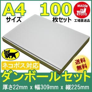 ネコポス対応 段ボール ダンボール A4 100枚セット 梱包用ダンボール 箱 ホワイト 送料無料 外寸309x225x22mm 厚さ2mm 日本製 001-008 carton-box