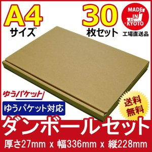 ゆうパケット対応 段ボール ダンボール 30枚セット 梱包用ダンボール 茶色 送料無料 外寸336x228x27mm 厚さ2mm 日本製 002-002 carton-box