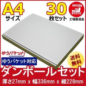 ゆうパケット対応 段ボール ダンボール 30枚セット 梱包用ダンボール ホワイト 送料無料 外寸336x228x27mm 厚さ2mm 日本製 002-006 carton-box