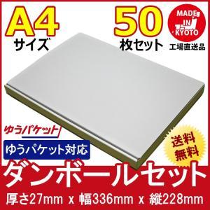 ゆうパケット対応 段ボール ダンボール 50枚セット 梱包用ダンボール ホワイト 送料無料 外寸336x228x27mm 厚さ2mm 日本製 002-007 carton-box