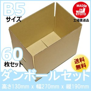 段ボール ダンボール 60サイズ B5対応 60枚セット 梱包用ダンボール 手穴あり 茶色 送料無料 外寸270x190x130mm 厚さ3mm 日本製 003-006 carton-box