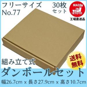 段ボール ダンボール 70サイズ フリーサイズ 30枚セット 梱包用ダンボール 組み立て式 茶色 送料無料 内寸259x264x102mm 厚さ3mm 日本製 004-077|carton-box
