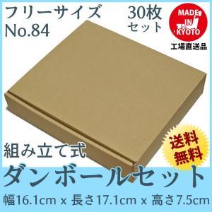 段ボール ダンボール 60サイズ フリーサイズ 30枚セット 梱包用ダンボール 組み立て式 茶色 送料無料 内寸153x156x70mm 厚さ3mm 日本製 004-084 carton-box