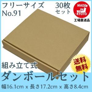 段ボール ダンボール 60サイズ フリーサイズ 30枚セット 梱包用ダンボール 組み立て式 茶色 送料無料 内寸153x157x79mm 厚さ3mm 日本製 004-091 carton-box