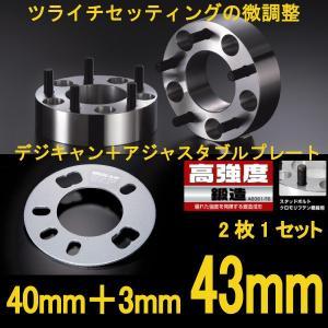【NS051】  ワイトレ40mm+専用スペーサー3mm【43mm】ジューク/JUKE/F15系/日...