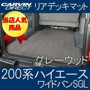 ハイエース リアデッキマット グレーウッド ハイエース 200系 スーパーGL ワイドボディ 荷室マット フロアマット|carvindirect