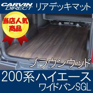 ハイエース リアデッキマット ブラウンウッド ハイエース 200系 スーパーGL ワイドボディ 荷室マット フロアマット|carvindirect