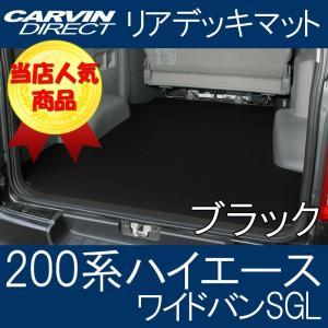 ハイエース リアデッキマット ブラック ハイエース 200系 スーパーGL ワイドボディ 荷室マット フロアマット|carvindirect
