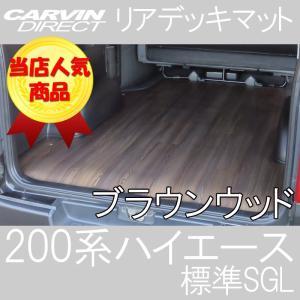 ハイエース リアデッキマット ブラウンウッド ハイエース 200系  スーパーGL 標準ボディ 荷室マット フロアマット|carvindirect