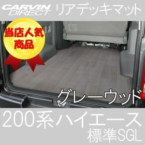 ハイエース リアデッキマット グレーウッド ハイエース 200系  スーパーGL 標準ボディ 荷室マット フロアマット|carvindirect