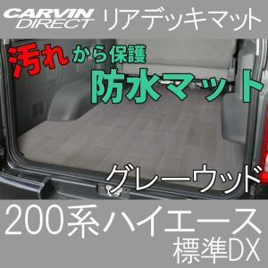 ハイエース リアデッキマット グレーウッド ハイエース 200系 DX 標準ボディ 荷室マット フロアマット|carvindirect