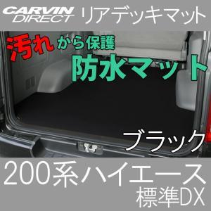 ハイエース リアデッキマット ブラック ハイエース 200系 DX 標準ボディ 荷室マット フロアマット|carvindirect