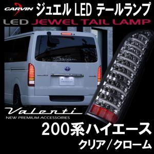 Valenti ヴァレンティ ハイエース 200系 ジュエル LED テールランプ クリア/クローム TT200ACE-CC-1 carvindirect