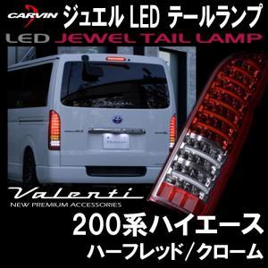 Valenti ヴァレンティ ハイエース 200系 ジュエル LED テールランプ ハーフレッド/クローム TT200ACE-HC-1 carvindirect