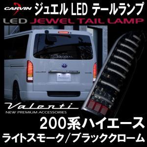 Valenti ヴァレンティ ハイエース 200系 ジュエル LED テールランプ ライトスモーク/ブラッククローム TT200ACE-SB-1 carvindirect
