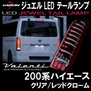 Valenti ヴァレンティ ハイエース 200系 ジュエル LED テールランプ クリア/レッドクローム TT200ACE-CR-1 carvindirect