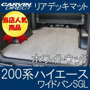 ハイエース リアデッキマット ホワイトウッド ハイエース 200系  スーパーGL ワイドボディ 荷室マット フロアマット|carvindirect
