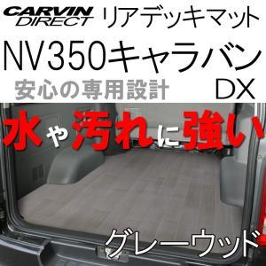 NV350キャラバン リアデッキマット グレーウッド NV350キャラバン DX 荷室マット フロアマット|carvindirect