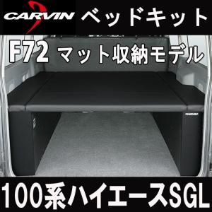 ハイエース 100系 スーパーGL用 F72 ベッドキット ブラック|carvindirect