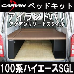 ハイエース 100系 スーパーGL ベッドキット サーフマスター バリ|carvindirect