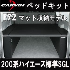 ハイエース 200系 標準スーパーGL用 F72 ベッドキット ブラック carvindirect