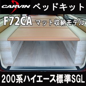 ハイエース 200系 標準ボディ スーパーGL 用 F72CA ベッドキット carvindirect