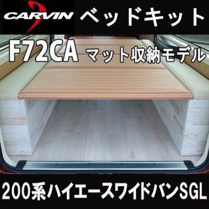 ハイエース 200系 ワイドバン スーパーGL F72CA|carvindirect