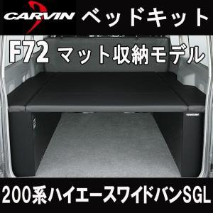 ハイエース 200系 ワイド スーパーGL F72 ベッドキット ブラック|carvindirect