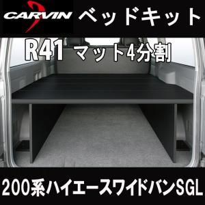 ハイエース 200系 ワイドバンスーパーGL用 R41 ベッドキット|carvindirect