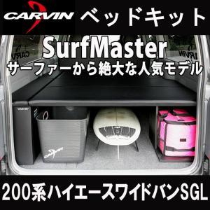 ハイエース 200系 ワイドバン スーパーGL ベッドキット サーフマスターブラック|carvindirect