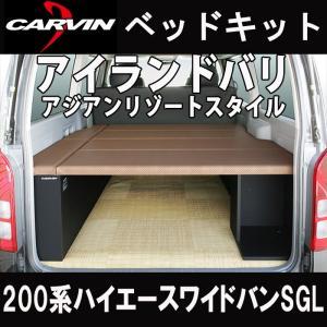 ハイエース 200系 ワイドバン スーパーGL  ベッドキット サーフマスター バリ|carvindirect