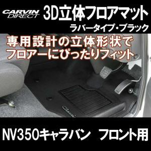 3D立体フロアマット NV350キャラバン フロント用|carvindirect