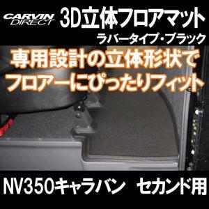 3D立体フロアマット NV350キャラバン セカンド用|carvindirect