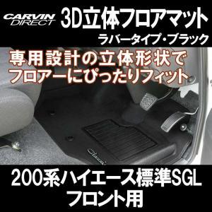 3D立体フロアマット ハイエース 200系 標準ボディスーパーGL フロント用 carvindirect