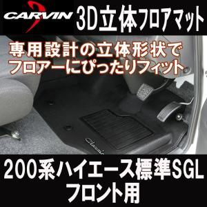 3D立体フロアマット ハイエース 200系 標準ボディスーパーGL フロント用|carvindirect
