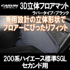3D立体フロアマット ハイエース 200系 標準ボディスーパーGL セカンド用 carvindirect
