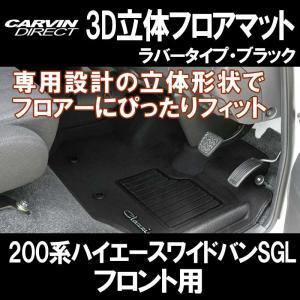 3D立体フロアマット ハイエース 200系 ワイドボディスーパーGL フロント用|carvindirect