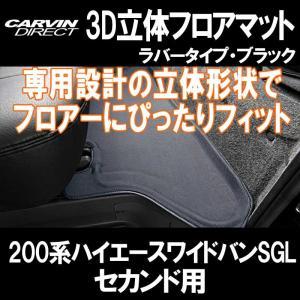 3D立体フロアマット ハイエース 200系 ワイドボディスーパーGL セカンド用|carvindirect
