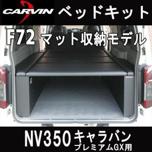 NV350 キャラバン GX用 F72ベッドキット  ブラック|carvindirect