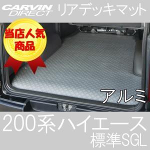 ハイエース 200系 リアデッキマット アルミ 荷室を汚れから守る フロアマット ハイエース200系 スーパーGL 標準ボディ 荷室マット フロアマット|carvindirect