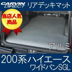 ハイエース 200系 リアデッキマット アルミ 荷室を汚れから守る フロアマット ハイエース200系 スーパーGL ワイドボディ 荷室マット フロアマット|carvindirect