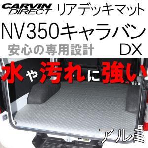 NV350キャラバン リアデッキマット アルミ NV350キャラバン DX 荷室マット フロアマット|carvindirect