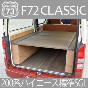 200系 ハイエース 標準 スーパーGL F72クラシック carvindirect