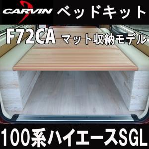 ハイエース 100系 スーパーGL 用 F72CA ベッドキット|carvindirect