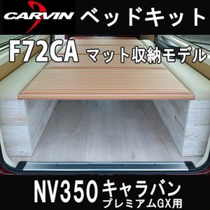 F72CA NV350 キャラバン GX用 ベッドキット マット8分割|carvindirect
